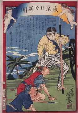 日本報紙當時上刊的彩色版畫,說明日本攻打臺灣的偉大事蹟。