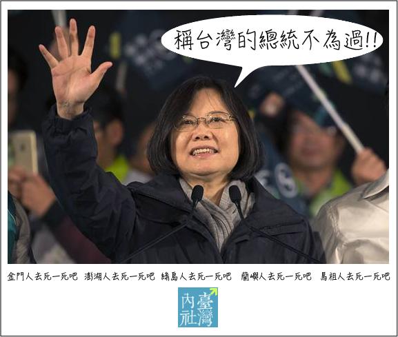 蔡英文-Tsai-Ing-Wen-稱台灣總統不為過-金門-澎湖-綠島-蘭嶼-馬祖