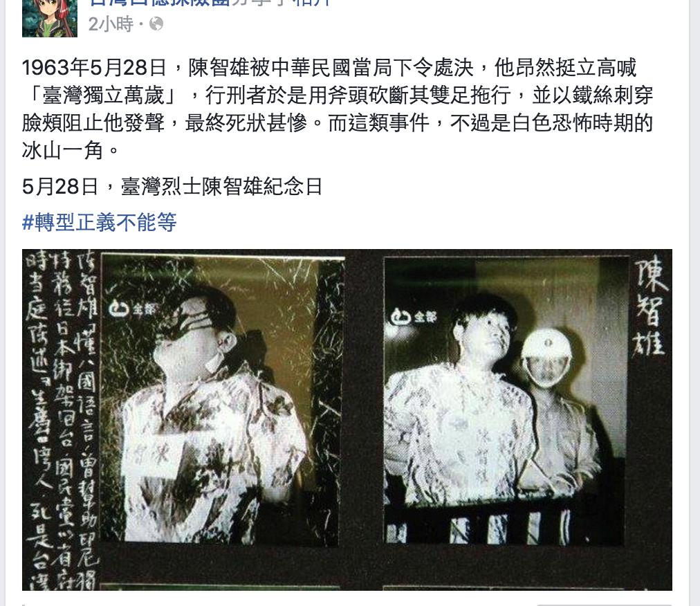 陳智雄被判處叛亂者處以死刑。
