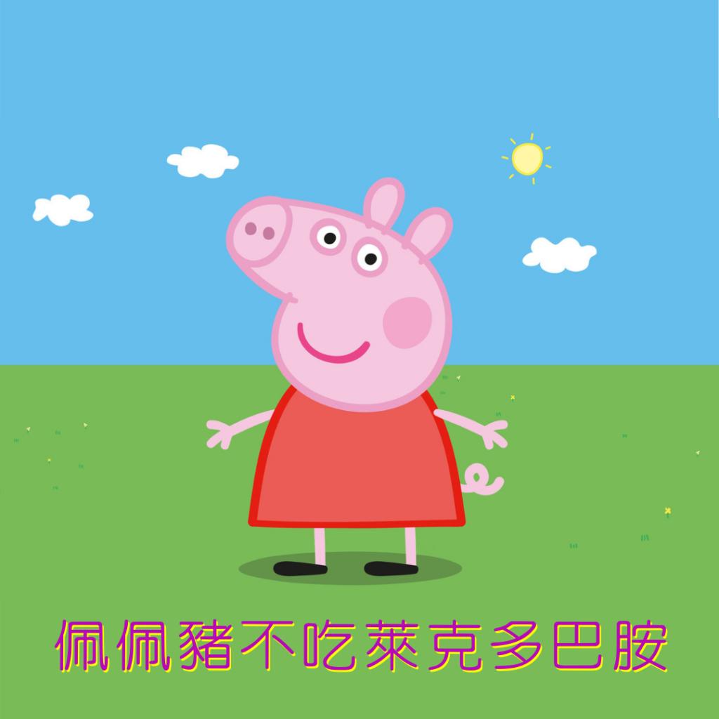 佩佩豬不吃萊克多巴胺