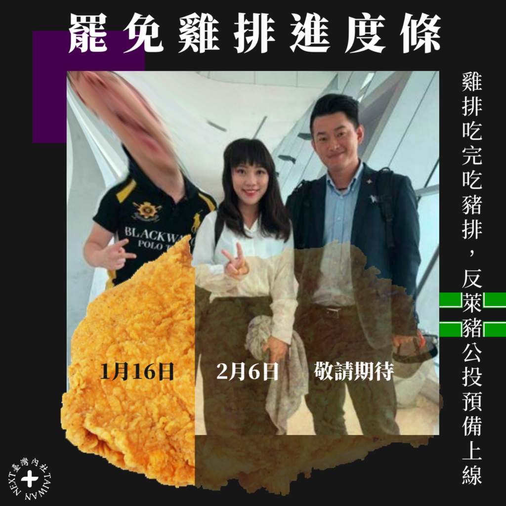 罷免雞排進度條 - 王浩宇 黃捷 陳柏惟